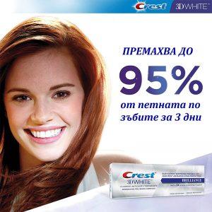 премахва до 95% от петната по зъбите за 3 дни